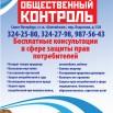 Баннер ОБЩЕСТВЕННЫЙ КОНТРОЛЬ_1.jpg