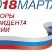 логотип-выборы_2018.jpg