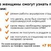 Информация для беременных (1).jpg