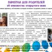 otkrytye_okna-1_3.png